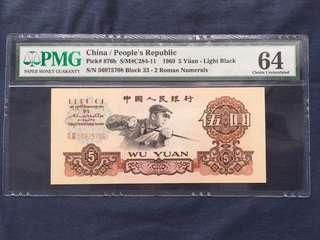 China 1960 UNC 5 Yuan banknote