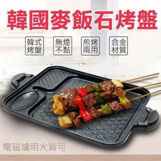 🚚 烤肉聚餐必備 韓國多功能麥飯石無毒烤盤~4人剛剛好 電磁爐明火皆可用