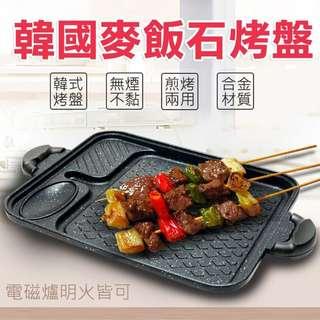 烤肉聚餐必備 韓國多功能麥飯石無毒烤盤~ 電磁爐明火皆可用