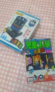 兒童的科學 146期 書 連 3D動畫機 實驗小玩具