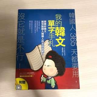 🚚 我的韓文單字手札