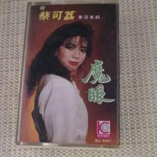 Cassette 蔡可荔