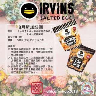 八月代購 新加坡人氣小食irvins 鹹蛋魚皮