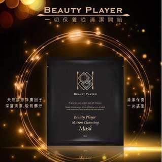 Beauty Player 微米淨膚清潔面膜 (5片/盒)