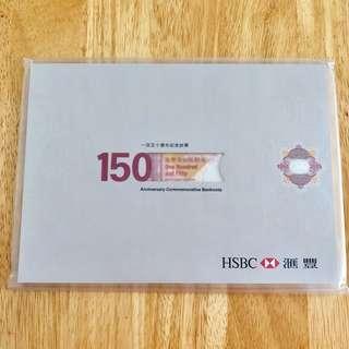滙豐150週年紀念鈔 單鈔