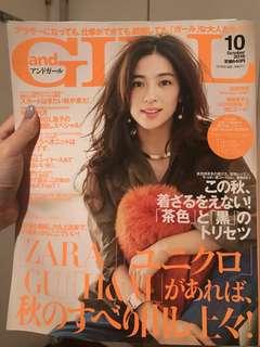 日本雜誌 GIRL