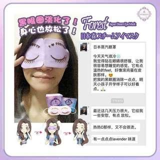 TG Forest Lavender Steam Eye Mask
