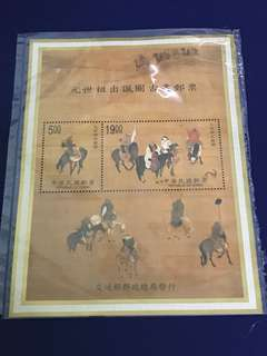 Taiwan Miniature Sheet as in Pictures ( slight Folded and slight toning)