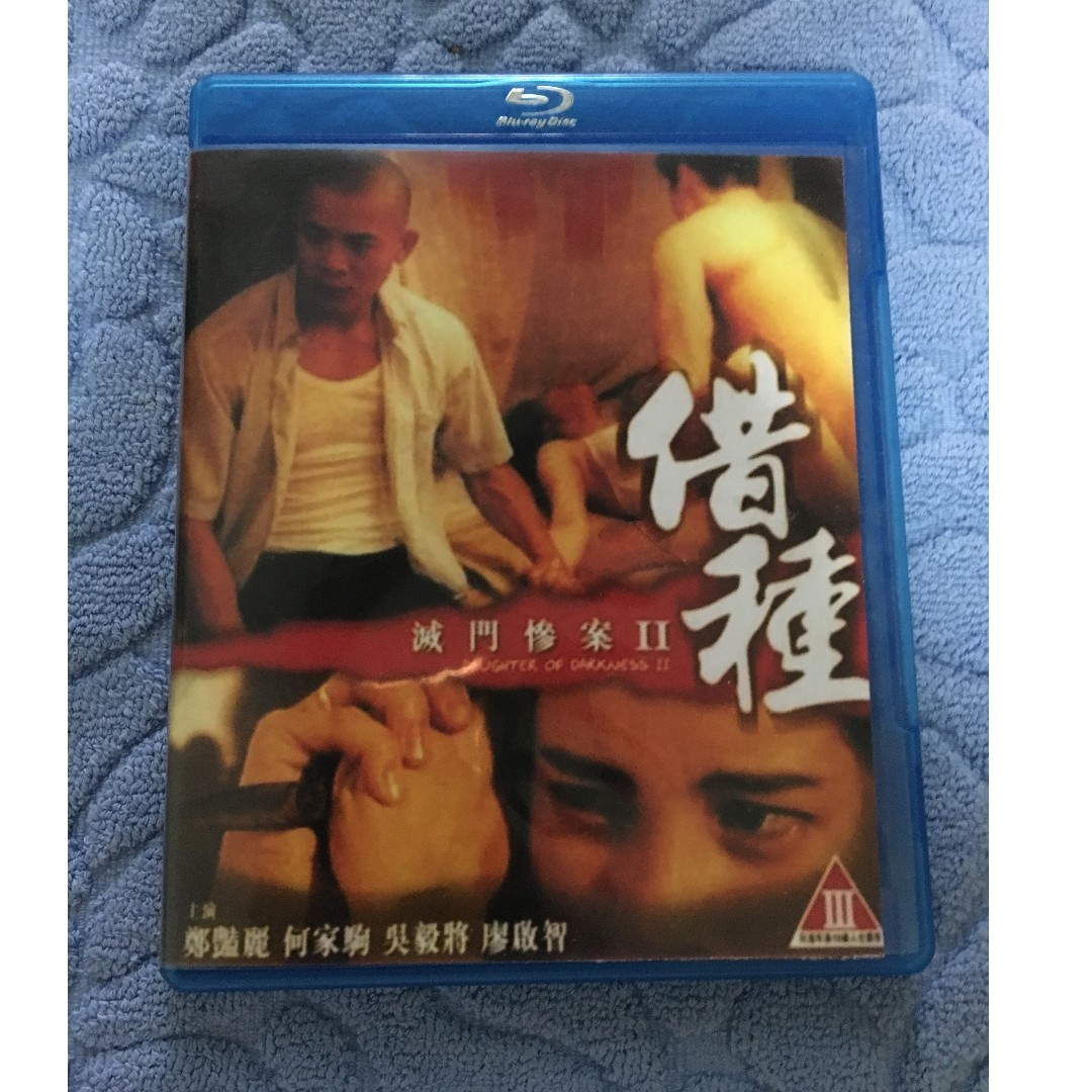 daughter of darkness 1993 full movie