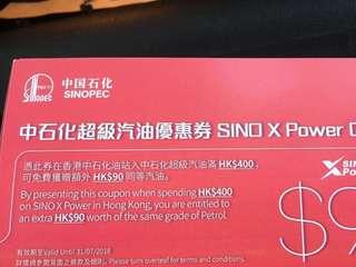 Sino Gas Vouches 中石化油卷