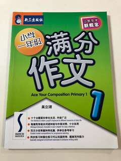 P1 Chinese composition book