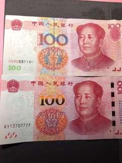 靚號兩張,人民幣