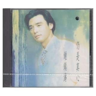 """钟镇涛 Kenny Bee (Zhong Zhen Tao): <仍是真心> """"飞碟 UFO"""" CD (全新未拆)"""