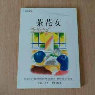 翻譯文學小說,茶花女,the Lady of the Camellias。 原價$29,現價$20。