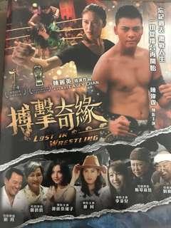 搏擊奇緣 lost in wrestling 陳偉霆(激戰 拳擊 泰拳 MMA boxing)