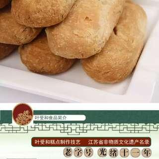 鞋面酥 中華老字號 宮廷點心糕餅 百年老店 貢品食品