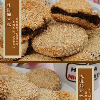 大郎雙酥燒餅 中華老字號 宮廷點心糕餅 百年老店 貢品食品