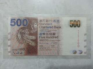 """渣打倒數小蛇及 """"0"""" 字豹子號 $500 紙幣 (AV321000)"""