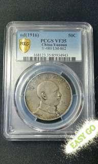 唐繼堯側面像 三錢六分 銀幣 PCGS VF35