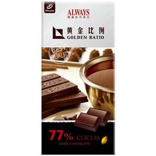 🚚 歐維氏黃金比例77%黑巧克力
