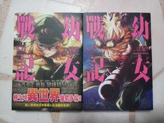 Youjo Senki Manga Book 1&2 (Trad Chinese)