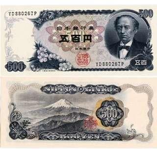 1969年 日本銀行券 500元 大藏省印刷局 全新直版