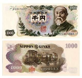1963年 日本銀行券 1000元 伊藤博文全新直版