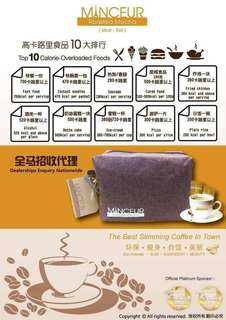 瘦身咖啡 slimming coffee