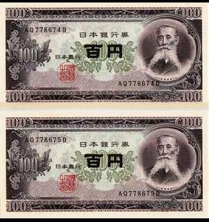 1953年 2連號號日本銀行券碼100元 板垣退咗助 全新直版