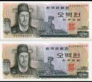 1973年 2連號 韓國500won 李舜臣像 全新直版