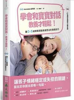 🇹🇼台灣育兒書推介😃👍🏻👶🏻👧🏻🧒🏻學會和寶寶對話,教養才輕鬆!:讓0~5歲寶寶清楚表達想法的溝通技巧(附47張語言理解力鑑定圖)