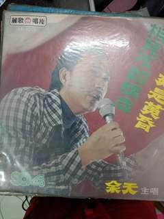 🚚 黑膠唱片(相見不如懷念)余天