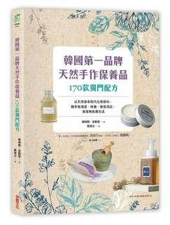 韓國護膚品DIY 書