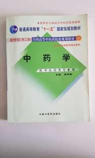 TextBook 中药学