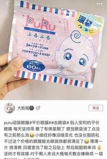 👶🏻👶🏻日本Spc puru淚袋玻尿酸眼膜一包是60枚,可以用30次!蛇毒眼膜同牌子產品~性價比超高!緊緻眼周、去眼袋、去黑眼圈細紋,仲可以形成可愛的臥蠶淚袋,富含三種膠原蛋白保溼成分,使眼部肌膚得到滋潤、增加彈性、光澤。 一包$59元 📦歡迎郵寄/順豐/滿$150可面交 ☎️ws:60977445 👍🏻