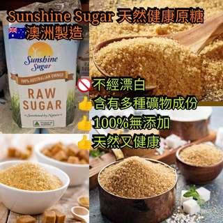 🇦🇺澳洲Sunshine Sugar 原糖 (3kg) 差不多7磅大大包都係$70/包