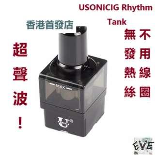 (預訂)USONICIG Rhythm - 100%正貨超聲波電子煙 霧化器煙嘴 NO COIL