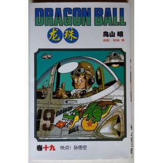 Japanese Dragon Ball Vol 19 in  Simplified Chinese