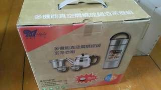 真空悶燒提鍋+泡茶壺組(500含運)