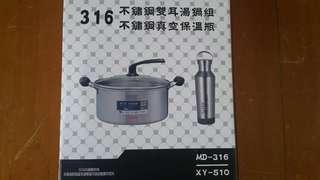 316不鏽鋼雙耳湯鍋+不鏽鋼真空保溫瓶(980含運)