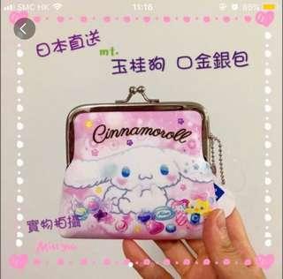《日本直送~現貨》  日本 sanrio 玉桂狗 cinnamoroll 2017 口金銀包