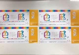 🚚 色廊展覽票
