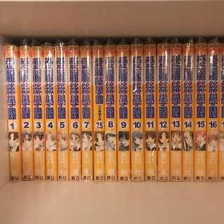 愛麗絲學園 樋口橘 漫畫 全31期 連7.5期