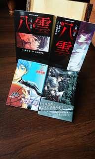 Kuroko no Basuke, Psychic Detective Yakumo, Random edgy manga (Traditional Chinese)