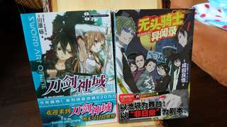 Sword Art Online, Durarara!! (Simplified Chinese Light Novel)