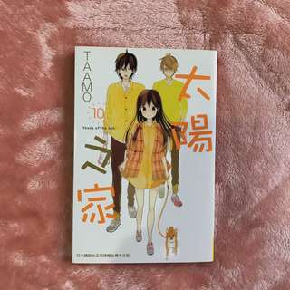 Taiyou No Ie (House of the Sun) 10 by Ta'amo