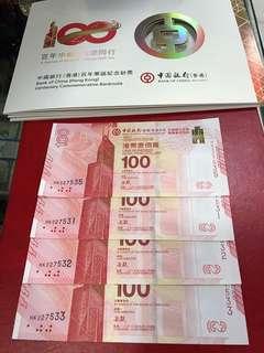 新中銀中7無4,全新帶冊,單價180元.4本共售: