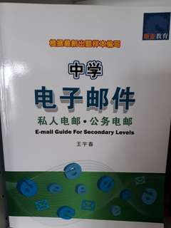 E-mail Guide for Secondary Levels