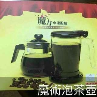 【全新】魔術泡茶壺