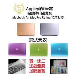 送鍵盤膜+防塵塞Apple蘋果筆電Macbook Air Mac Pro Retina 12/13/15保護殼保護套
